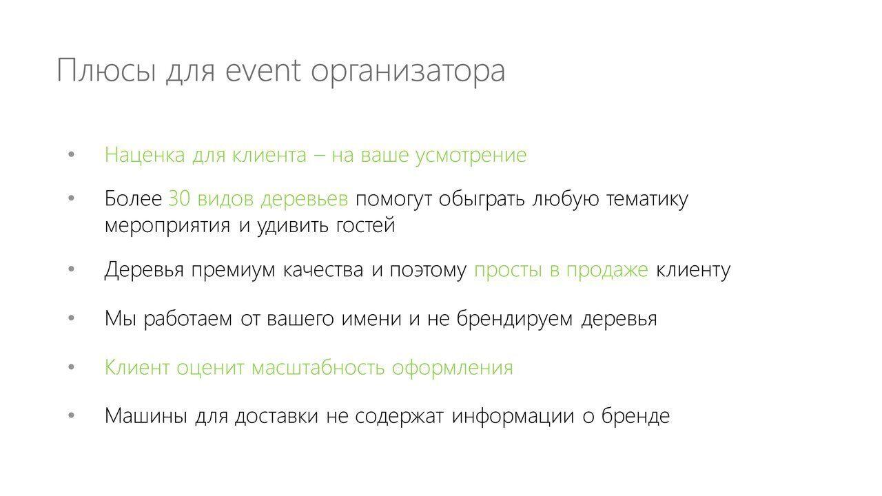 Аренда_деревьев_презентация-8
